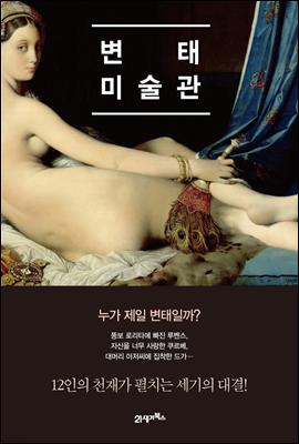 [대여] 변태 미술관