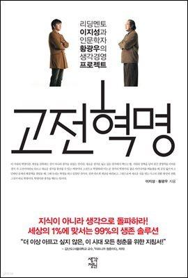 [대여] 고전혁명