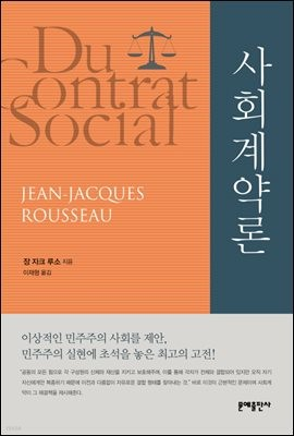 [대여] 사회계약론