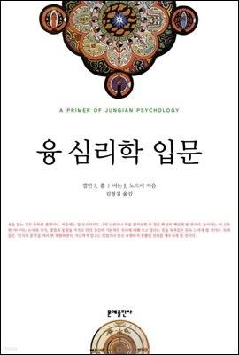 [대여] 융 심리학 입문