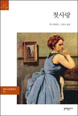 [대여] 첫사랑 - 문예 세계문학선 046