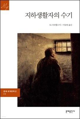 [대여] 지하생활자의 수기 - 문예 세계문학선 022