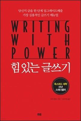 [대여] 힘 있는 글쓰기