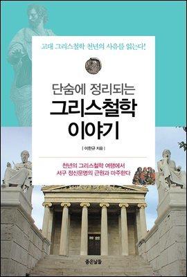[대여] 단숨에 정리되는 그리스철학 이야기 : 고대 그리스철학 천년의 사유를 읽는다!