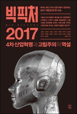 [대여] 빅 픽처 2017