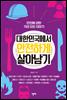 [대여] 대한민국에서 안전하게 살아남기