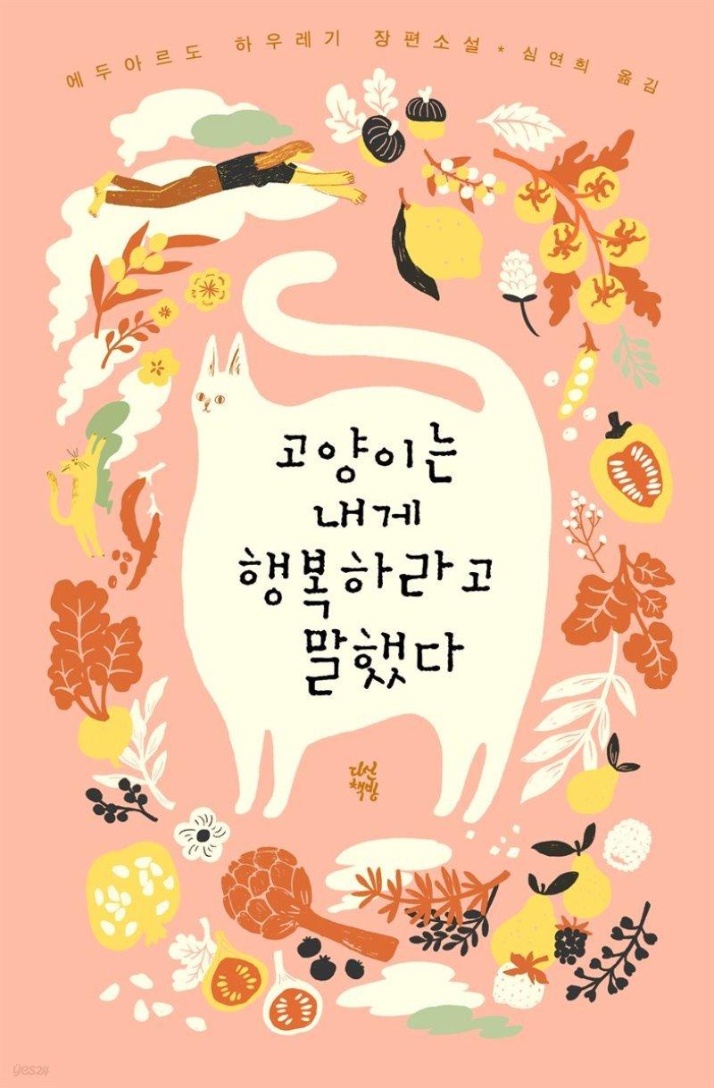 [대여] 고양이는 내게 행복하라고 말했다