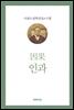 [대여] 이광수 문학전집 수필 22 : 인과