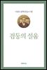 [대여] 이광수 문학전집 수필 40 : 검둥의 설움