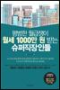 [대여] 평범한 월급쟁이 월세 1000만 원 받는 슈퍼직장인들 : 평범한 사람들의 특별한 부동산 투자 성공기