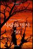 [대여] 마음의 문을 열어주는 사랑의 명시 50