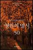 [대여] 마음의 문을 열어주는 영원의 명시 50