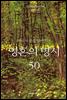[대여] 마음의 문을 열어주는 영혼의 명시 50