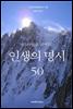 [대여] 마음의 문을 열어주는 인생의 명시 50