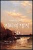 [대여] 마음의 문을 열어주는 지혜의 명시 50