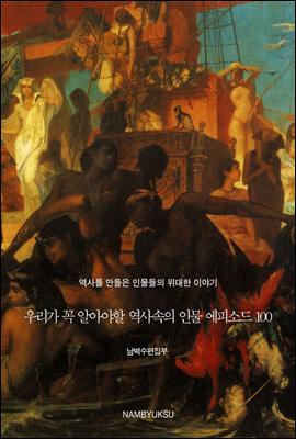 [대여] 우리가 꼭 알아야할 역사속의 인물 에피소드 100