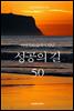 [대여] 이야기의 숲에서 만난 성공의 길 50