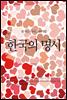 [대여] 한 번은 다시 읽어야할 한국의 명시