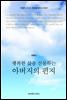 [대여] 행복한 삶을 선물하는 아버지의 편지