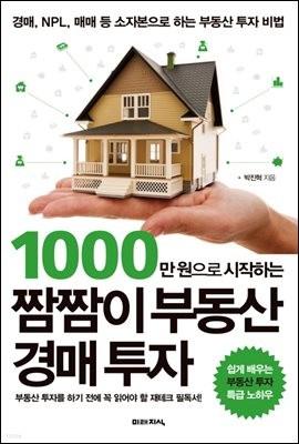 [대여] 1000만 원으로 시작하는 짬짬이 부동산 경매 투자
