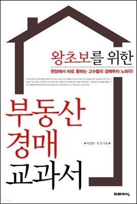 [대여] 왕초보를 위한 부동산 경매 교과서
