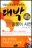 [대여] 대박 꿈풀이 사전