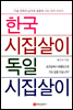 [대여] 한국 시집살이 독일 시집살이