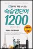 [대여] 12일이면 외울 수 있는 속습 영단어 1200
