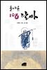 [대여] 돌아온 108 달마