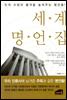 [대여] 세계 명언집