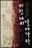 [대여] 미친 나비 날아가다 정의를 꿈꾼 혁명가 홍경래와 방랑 시인 김삿갓 탄생기