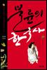 [대여] 불륜의 한국사