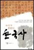 [대여] 우리가 몰랐던 한국사