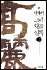 [대여] 이야기 고려왕조실록 (상)