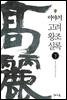 [대여] 이야기 고려왕조실록 (하)
