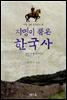 [대여] 지명이 품은 한국사 5-1 : 충청북도 지역(1)[5권분권]