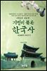 [대여] 지명이 품은 한국사 6-2 : 호남권 지역[6권분권]