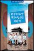 [대여] 한국사의 희망 부모와 청소년 이야기