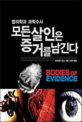 [대여] 모든 살인은 증거를 남긴다