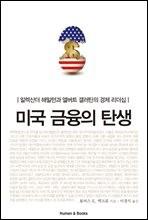 [대여] 미국 금융의 탄생