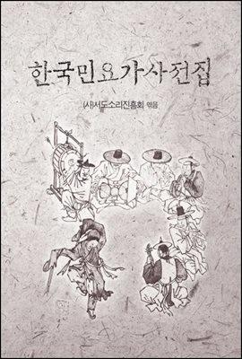 [대여] 한국민요가사전집