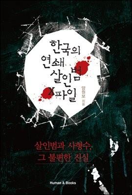 [대여] 한국의 연쇄 살인범 X파일