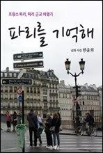 [대여] 파리를 기억해 (프랑스 파리, 파리 근교 여행기)