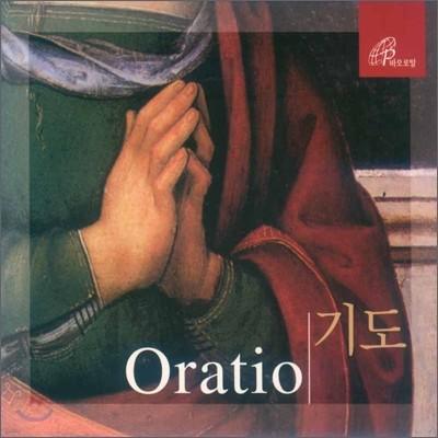 Oratio (기도)