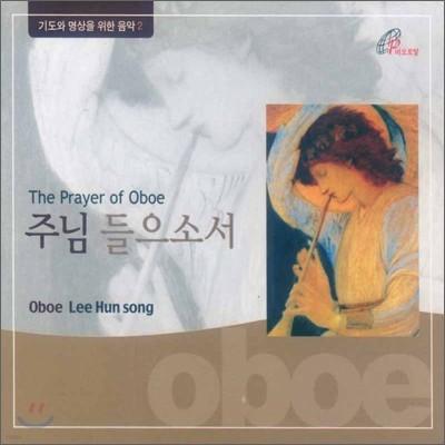이훈송 - 기도와 명상을 위한 연주곡 2집 주님 들으소서 [오보에 연주집] (The Prayer of Oboe)