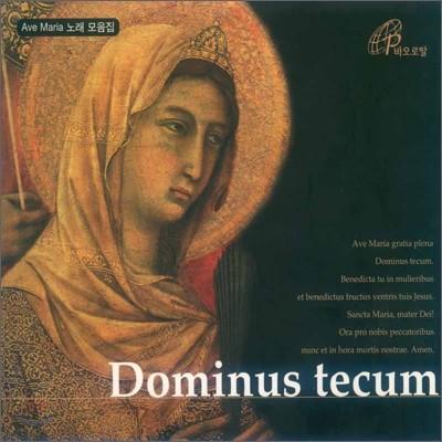 Ave Maria 노래 모음집: Dominus Tecum
