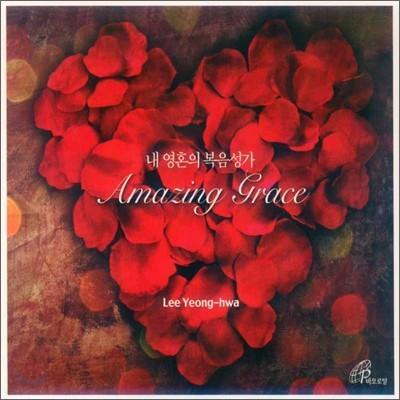내 영혼의 복음성가 (Amazing Grace)