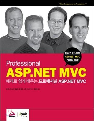 프로페셔널 ASP.NET MVC