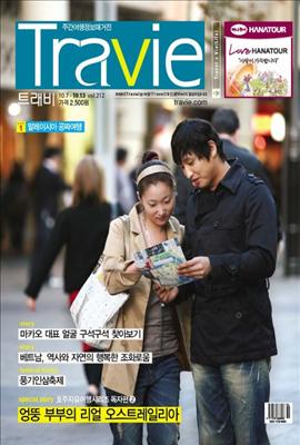 TRAVIE 2009년 10월호 212호