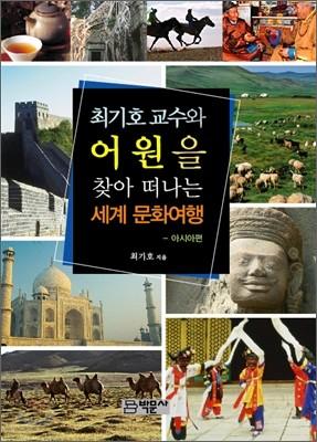 최기호 교수와 어원을 찾아 떠나는 세계 문화여행